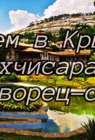 Едем в Крым: Бахчисарай – «дворец-сад»