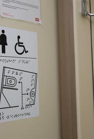 Инвалиды в 2020 году получат возможность покупать билеты на поезда онлайн