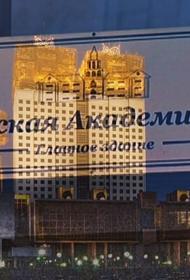 Семь лет назад в Госдуме был принят закон о реформе РАН