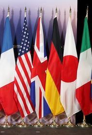 Страны-участницы G7 призвали Россию привлечь к ответственности виновных в ситуации с Навальным