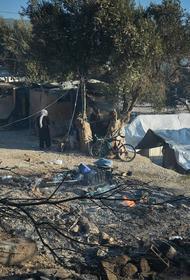 Сгорел крупнейший в Греции лагерь мигрантов