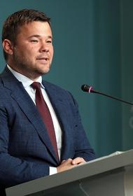 Украинское ГБР вызвало на допрос экс-главу офиса Зеленского Богдана после интервью Гордону
