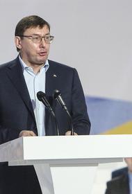 Экс-генпрокурор Украины Луценко призвал Зеленского начать наступление на Крым