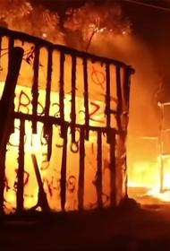 На Лесбосе тысячи беженцев оказались на улице из-за пожара