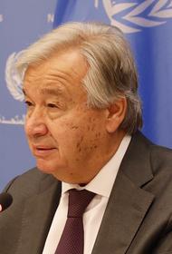 Генсек ООН Гутерреш заявил, что кризис в Белоруссии может быть разрешен только через диалог