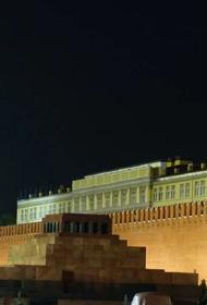 Сенатор Кондратьев назвал идею сделать из мавзолея памятник архитектуры идеологической диверсией