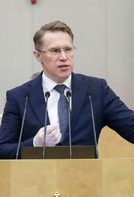 Мурашко заявил, что разработка второй вакцины от коронавируса идет в штатном режиме