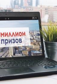 Первый розыгрыш акции «Миллион призов» прошел для избирателей районов Марьино и Бабушкинский