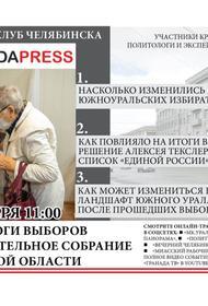 Эксперты обсудят итоги выборов в Челябинской области
