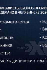 Определены финалисты бизнес-премии «Сделано в Челябинске»