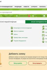На Кубани разработают электронную платформу «Продукция Краснодарского края»
