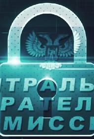 Аналитики, изучающие выборы в России, обратились с открытым письмом к главе ЦИК Элле Памфиловой