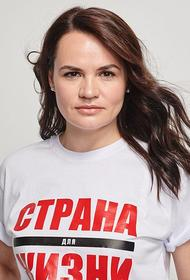 Тихановская гарантировала Лукашенко безопасность и «даже больше», если он добровольно откажется от поста президента