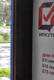 Дождь и низкая явка избирателей Приангарья  не помешали победе Игоря Кобзева