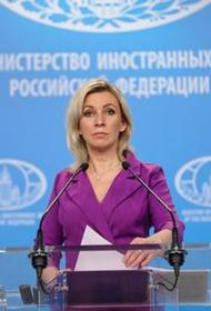 Мария Захарова оценила планы ЕС дать новым санкциям имя Навального