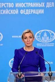 Мария Захарова прокомментировала участие Тихановской во встрече глав МИД ЕС