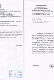 «Джокер ДНР» рассекретил документы предприятия украинской оборонки