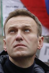 Нерасследованное дело Навального: исход для Запада и России не очевиден