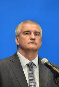 Аксенов назвал глупостью идею Киева об обсуждении принадлежности Крыма