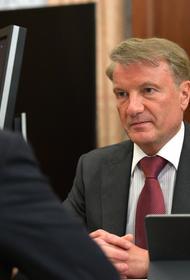 Глава Сбербанка предложил сократить количество налогов и ставки по ним