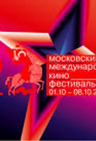ММКФ 42 состоится! Объявлен состав жюри и программа кинофестиваля