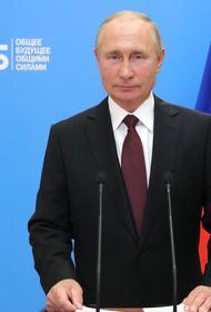 Путин назвал условие «достойной жизни для нынешнего и будущих поколений»