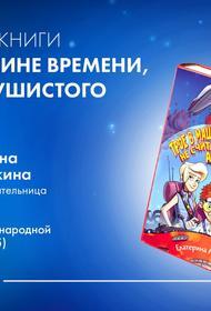 Детская писательница Екатерина Матюшкина презентует новую книгу челябинцам