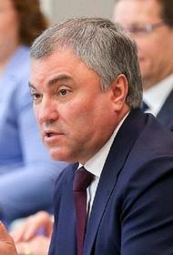Спикер Госдумы призвал депутатов предложить варианты пополнения бюджета