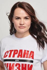 Тихановская прокомментировала инаугурацию Лукашенко