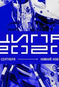 Сергунина: Экспозицию Москвы на ЦИПР-2020 посвятили искусственному интеллекту
