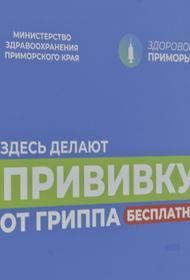 В Приморском крае   продолжается кампания по  вакцинации  населения от гриппа