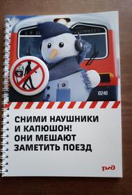 Железнодорожники напомнили школьникам о правилах безопасного поведения