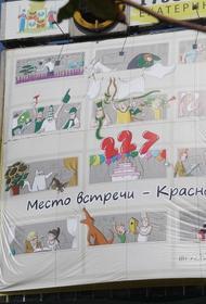 В Краснодаре установлен первый из двух баннеров ко Дню города