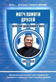В Челябинске состоится памятный футбольный матч