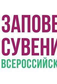 I Всероссийский Фестиваль народных художественных промыслов «Заповедный сувенир»