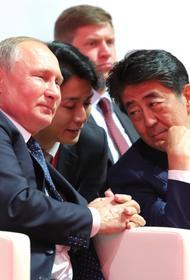Экс-премье Японии Синдзо Абэ назвал факторы, ставшие препятствиями для заключения мирного договора с Россией