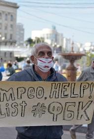 Протестующий Хабаровск обратился к Майку Помпео