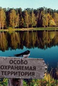 Собянин расширил перечень особо охраняемых природных территорий Москвы