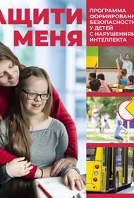 В Челябинске стартует проект для особых детей «Защити меня»