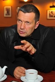 Владимир Соловьев назвал разгоревшуюся войну в Карабахе «колоссальным ударом» по России