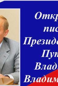 С открытым письмом к Владимиру Путину обратились собственники помещений в Крыму
