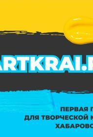 В Хабаровском крае появится Интернет-ресурс для арт-проектов
