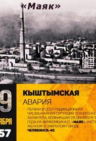 Первая ядерная катастрофа в СССР произошла 63 года назад