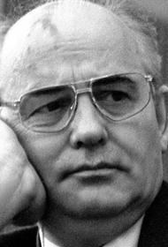Михаил Горбачев поразмышлял, что было бы, если бы СССР был сохранен