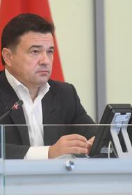 Губернатор Московской области Андрей Воробьёв рекомендовал школам установить каникулы с 5 октября