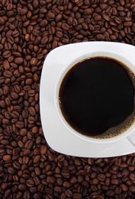 Ученые из Университета Бата заявили, что перед употреблением кофе следует плотно завтракать