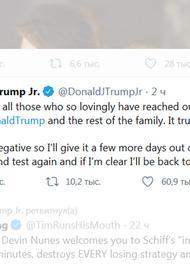 У сына Трампа коронавируса не нашли