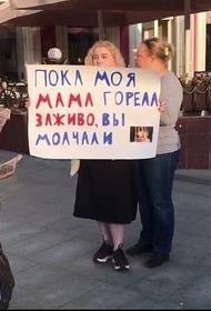 «Пока моя мама горела заживо, вы молчали», дочь Ирины Славиной вышла на пикет в Нижнем Новгороде