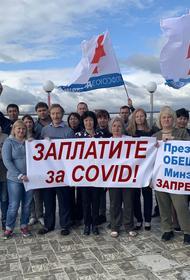 «Заплатите за COVID». Российские медики массово выходят на улицы в знак протеста, а Минздрав изобретает новые способы давления