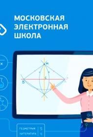 Собянин рассказал о расширении функционала Московкой электронной школы